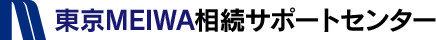 東京MEIWA相続サポートセンター